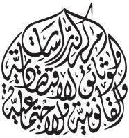 Logo du CEDEJ